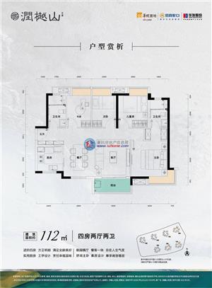 润樾山1/2/8栋04户型 四房及以上 112㎡