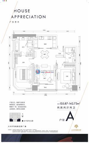 大中华W公寓A户型 二房 135.87㎡-142.73㎡