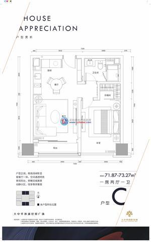 大中华W公寓C户型 一房 71.87㎡-73.27㎡