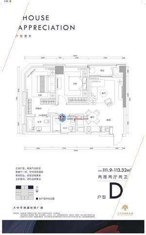 大中华W公寓D户型 二房 111.90㎡-113.32㎡