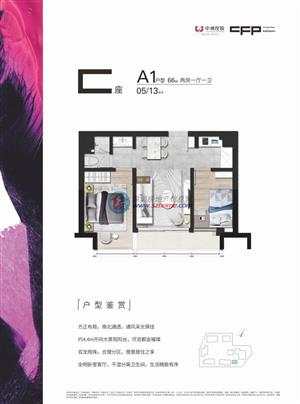 中洲坊创意中心A1户型