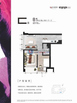 中洲坊创意中心B1户型