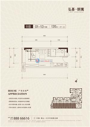 弘基·朗寓B座01-13号房户型
