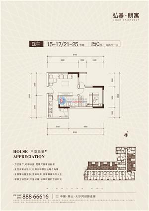 弘基·朗寓B座15-17/21-25号房户型