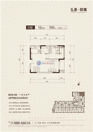 弘基翰林大厦B座18号房户型 一房 66㎡