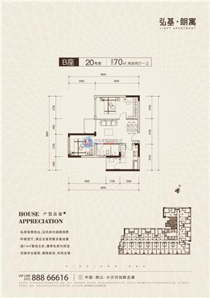 弘基翰林大厦B座20号房户型 二房 70㎡