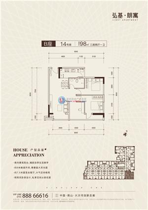 弘基·朗寓B座14号房户型